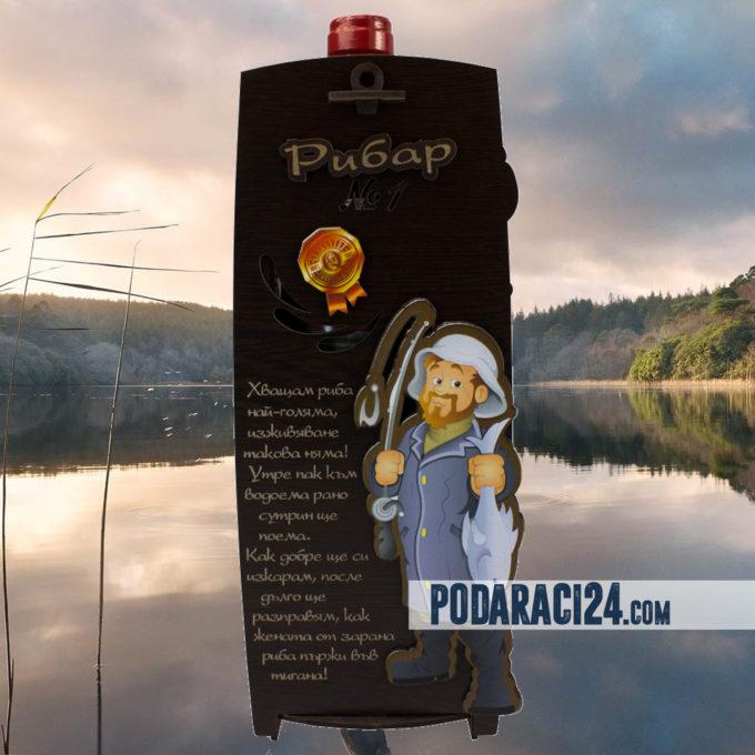 Кутия с вино за Рибар Nомер 1   Подарък за рибар номер 1