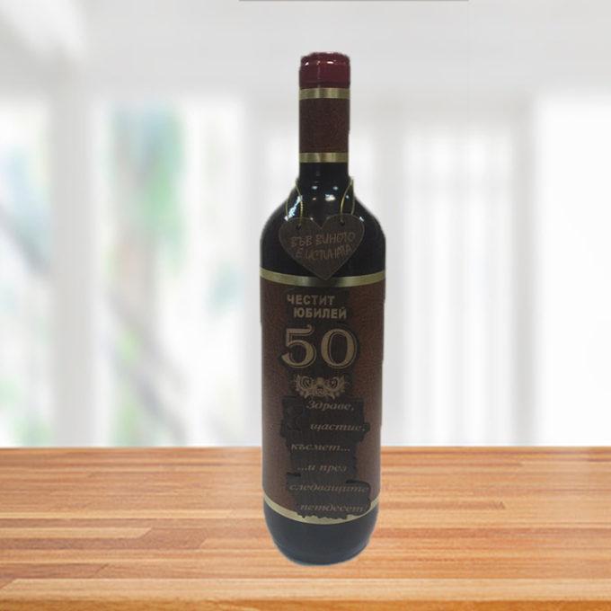Бутилка вино Честит Юбилей-50г | ПОДАРЪЦИ ЗА 50 ГОДИШЕН ЮБИЛЕЙ