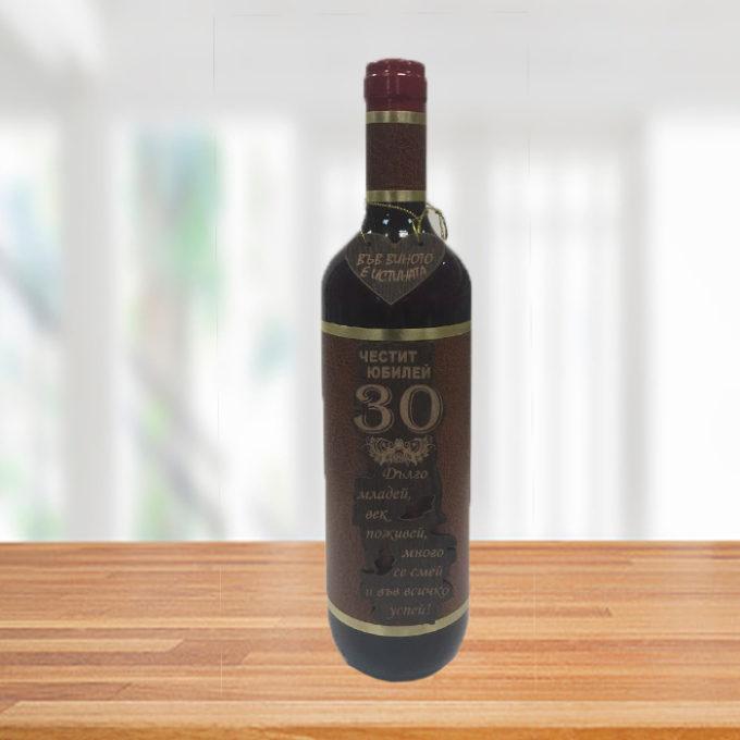 Бутилка вино Честит Юбилей-30г | ПОДАРЪЦИ ЗА 30 ГОДИШЕН ЮБИЛЕЙ