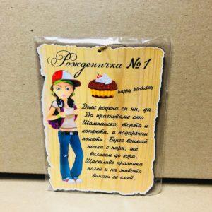 Дървен папирус Грамота Рожденичка №1