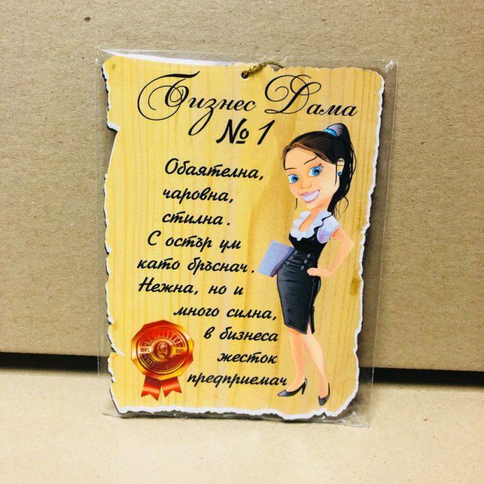 Дървен папирус Грамота Бизнес дама №1