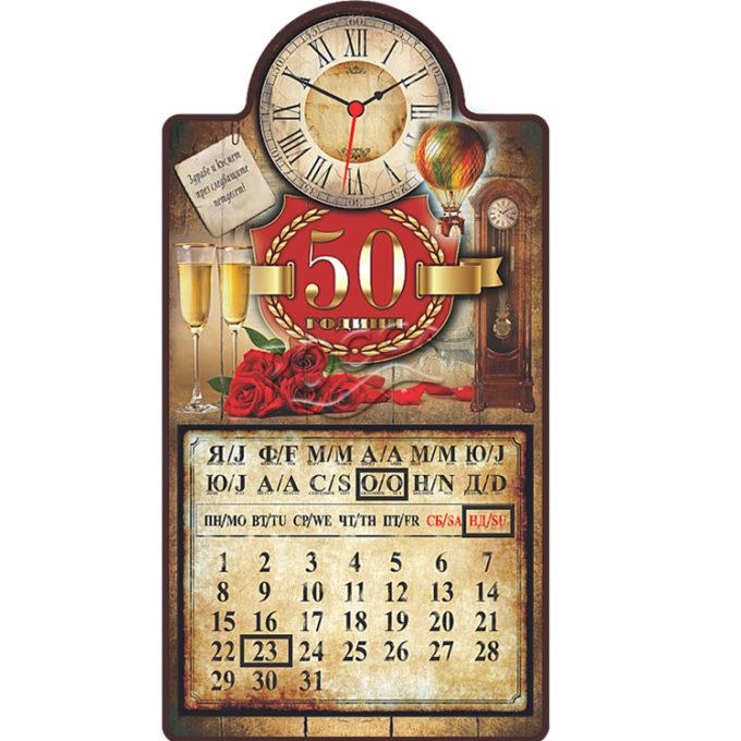 Часовник Честит Юбилей 50 години
