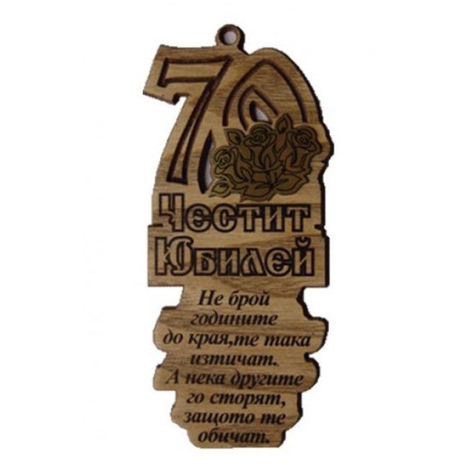 Грамота Честит Юбилей 70 години