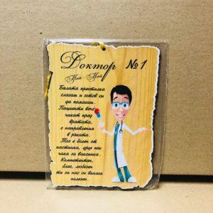 Дървен папирус Грамота Доктор №1
