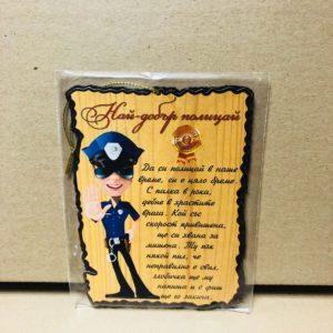 Дървен папирус Грамота Полицай №1