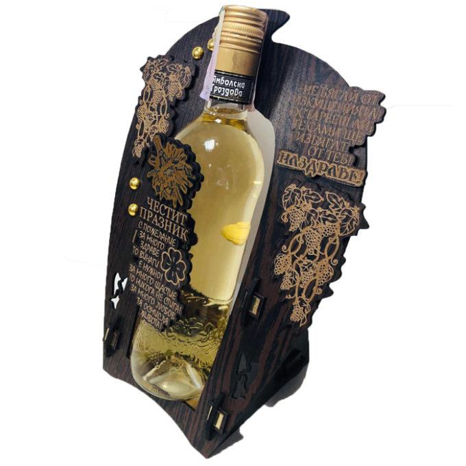 Декорирана бутилка вино с поставка - Честит празник | Подарък за мъже | Оналйн магазин за подаръци | Podaraci24.com