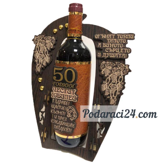 Декорирана бутилка вино с поставка - Честит юбилей 50г