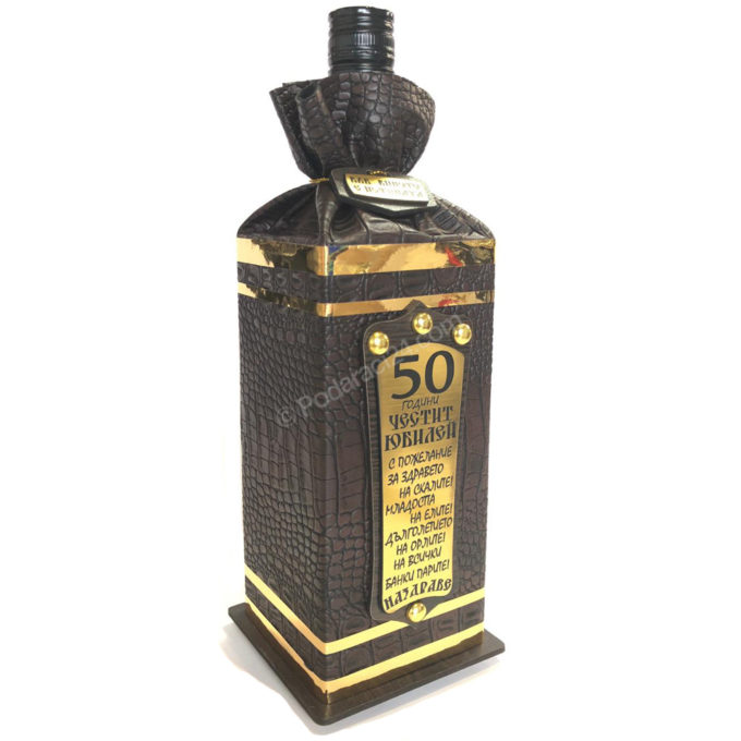 Декоративна бутилка вино Честит Юбилей 50г