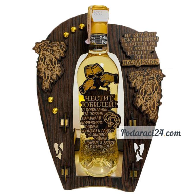 Декорирана бутилка ракия с поставка - Честит юбилей