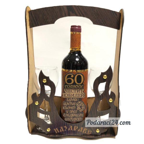 Декоративна поставка с вино за Честит юбилей 60г